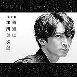 DJCD「普通に津田健次郎」