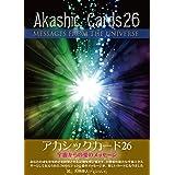 アカシックカード26  宇宙からの愛のメッセージ