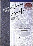 ロンリー・ハート (現代教養文庫―ミステリ・ボックス)