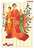 大奥炎上―江戸城の女たち (だいわ文庫)
