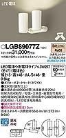 パナソニック(Panasonic) スポットライト LGB89077Z ホワイト
