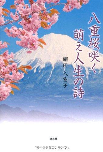 八重桜咲く萌え人生の詩