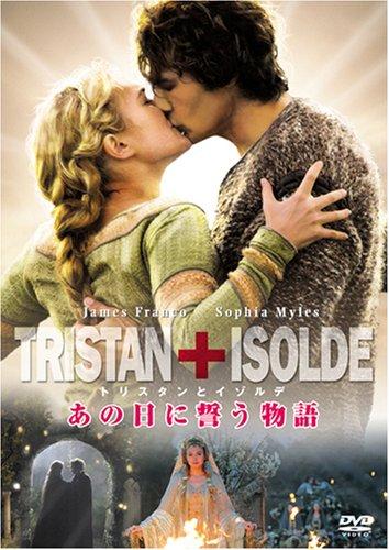 トリスタンとイゾルデ [DVD]の詳細を見る