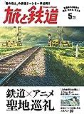 旅と鉄道 2017年5月号 [雑誌]