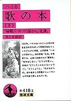 歌の本 (下) (岩波文庫)