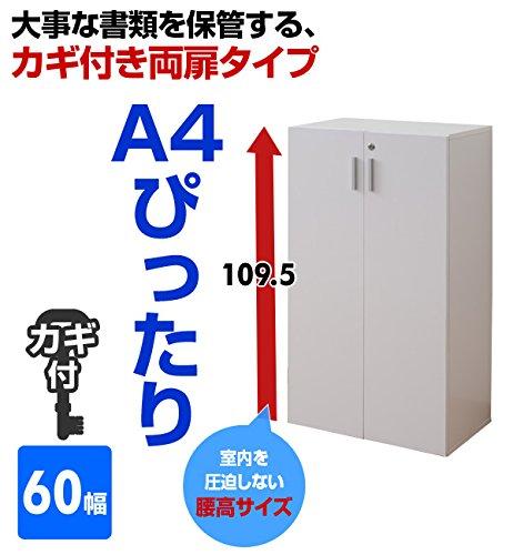 山善(YAMAZEN) 本棚 両開き 鍵付き(幅60 高さ109.5) 3段 ホワイト CEB-1160D(WH)