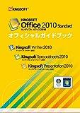 Kingsoft Office 2010 オフィシャルガイドブック