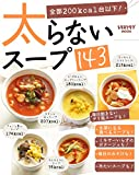 太らないスープ143 (レタスクラブMOOK)