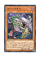 遊戯王 日本語版 DP22-JP002 海外未発売 抹殺の邪悪霊 (レア)