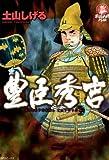 豊臣秀吉 (SPコミックス)