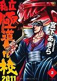 私立極道高校2011 2 (ニチブンコミックス)