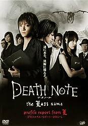 【動画】デスノート the Last name