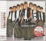 NEWSニッポン(EAST盤) / NEWS (CD)