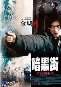 暗黒街/若き英雄伝説 [DVD]