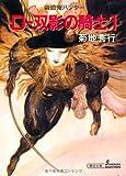 吸血鬼ハンターD / 菊地 秀行 のシリーズ情報を見る