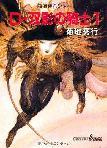 Dー双影の騎士 1 (朝日文庫 き 18-15 ソノラマセレクション 吸血鬼ハンター 10)の詳細を見る