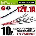 整流ダイオード 12V/1A 10本セット 作業しやすい配線タイプ/電流の逆流防止