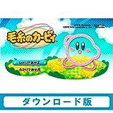 毛糸のカービィ 【Wii Uで遊べるWiiソフト】 [オンラインコード]