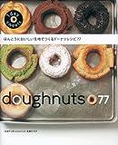 ほんとうにおいしい生地でつくるドーナツレシピ77 (朝日オリジナル)