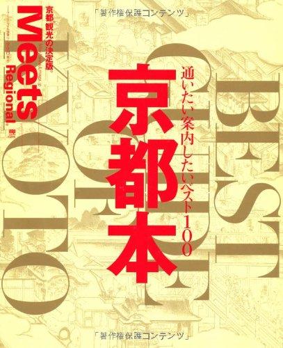 京都本―通いたい案内したいベスト100 (エルマガmook)の詳細を見る