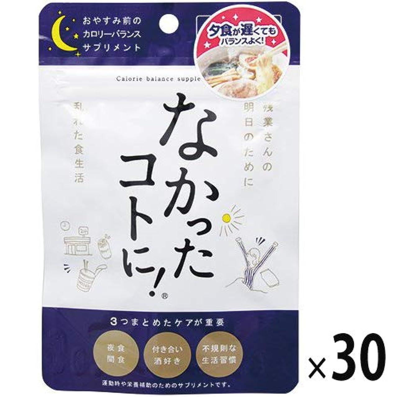 翻訳者唯一アッティカス(30点セット)(サプリ)グラフィコ なかったことに! 夜用ダイエットサプリ 30粒 (NK1417)