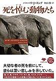 「文庫 死を悼む動物たち (草思社文庫)」販売ページヘ