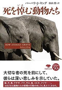 文庫 死を悼む動物たち (草思社文庫)