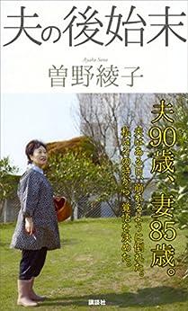 [曽野綾子]の夫の後始末