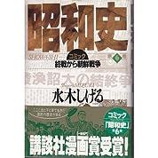 終戦から朝鮮戦争 (コミック昭和史)