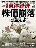 週刊東洋経済 2019年2/2号 [雑誌](株価崩落に備えよ)