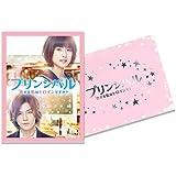 映画「プリンシパル~恋する私はヒロインですか?~」(豪華版) [DVD]