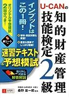 U-CANの知的財産管理技能検定2級 速習テキスト&予想模試 (ユーキャンの資格試験シリーズ)