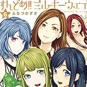 すんどめ!ミルキーウェイ(6) (ヤングジャンプコミックス)