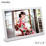 moonka 15インチ・デジタルフォトフレーム / 1280x800 HD解像度LEDバックライト液晶 / 写真・動画・音楽再生・リモコン付き / カレンダー・自動オン・オフ機能 / 【ホワイト】