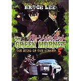 The Green Hornet Vol. 5 - The Sting of the Hornet