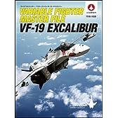 ヴァリアブルファイター・マスターファイル VF-19エクスカリバー (マスターファイルシリーズ)