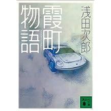 霞町物語 (講談社文庫)