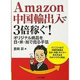 Amazon中国輸出入で3倍稼ぐ! オリジナル商品を日・米・加で売る手法