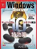 Windows Server World (ウィンドウズ・サーバー・ワールド) 2008年11月号 [雑誌]