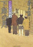 下郎の月―大江戸定年組〈4〉 (二見時代小説文庫)