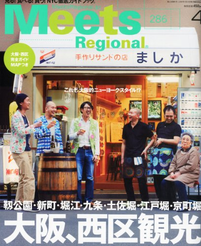 Meets Regional (ミーツ リージョナル) 2012年 04月号 [雑誌]の詳細を見る