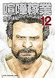 喧嘩稼業(12) (ヤングマガジンコミックス)