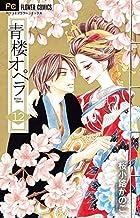 青楼オペラ 最終巻スペシャルボックス特装版 第12巻