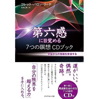 第六感に目覚める7つの瞑想CDブック---宇宙からの情報を受信する