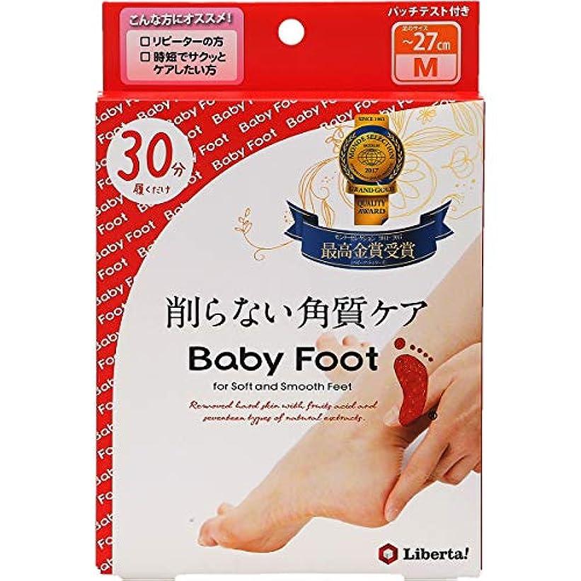 脚精算物思いにふけるベビーフット (Baby Foot) ベビーフット イージーパック30分タイプ Mサイズ 単品