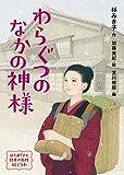 はじめてよむ日本の名作絵どうわ (5) わらぐつのなかの神様