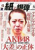 月刊 紙の爆弾 2013年 04月号 [雑誌] 画像