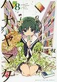 ハナヤマタ (8) (まんがタイムKRコミックス フォワードシリーズ)
