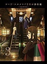 「ロード・エルメロイII世の事件簿」BD第3&4巻特典ドラマCD試聴