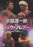 プロレス名勝負シリーズ vol.11 天龍源一郎 vs リック・フレアー 1992....[DVD]